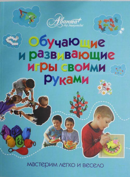 """Купить книгу """"Обучающие и развивающие игры своими руками"""""""
