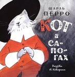 "Книга ""Кот в сапогах"" обложка"