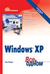 Освой самостоятельно Windows XP. Все в одном