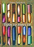 Обложки книг Анна Гавальда