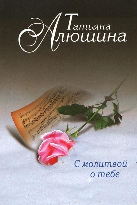 """Купить книгу """"С молитвой о тебе"""""""