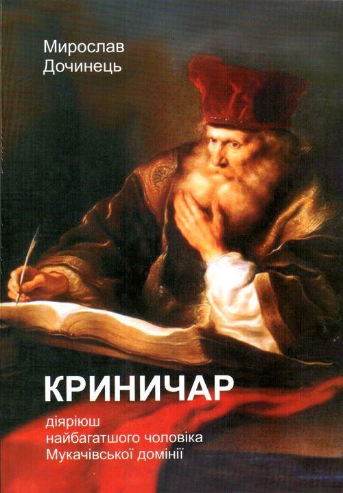 """Купить книгу """"Криничар. Діяріюш найбагатшого чоловіка Мукачівської домінії"""""""