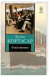 """Книга """"Счастливчики"""" обложка"""