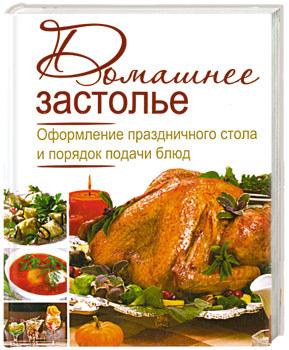 """Купить книгу """"Домашнее застолье. Оформление праздничного стола и порядок подачи блюд"""""""