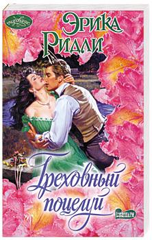 """Купить книгу """"Греховный поцелуй"""""""