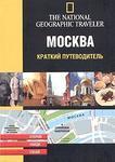 Москва. Краткий путеводитель - купить и читать книгу