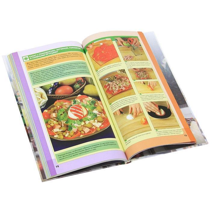 """Купить книгу """"Украшения блюд и этикет"""""""