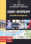 Санкт-Петербург. Краткий путеводитель - купить и читать книгу