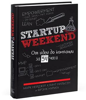 "Купить книгу ""Startup Weekend. От идеи до компании за 54 часа"""