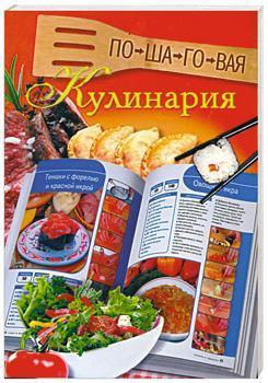 Пошаговая кулинария - купить и читать книгу