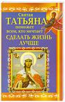 Святая Татьяна поможет всем, кто мечтает сделать жизнь лучше
