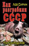 Как разграбили СССР. Пир мародеров