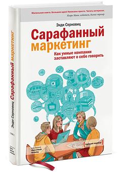 """Купить книгу """"Сарафанный маркетинг. Как умные компании заставляют о себе говорить"""""""