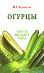 Огурцы. Сорта, посадка, уход - купить и читать книгу