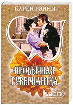 """Купить книгу """"Необычная гувернантка"""""""