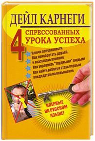 """Купить книгу """"Четыре спрессованых урока успеха"""""""