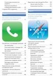 """Купить книгу """"iPhone 4S. Исчерпывающее руководство"""""""