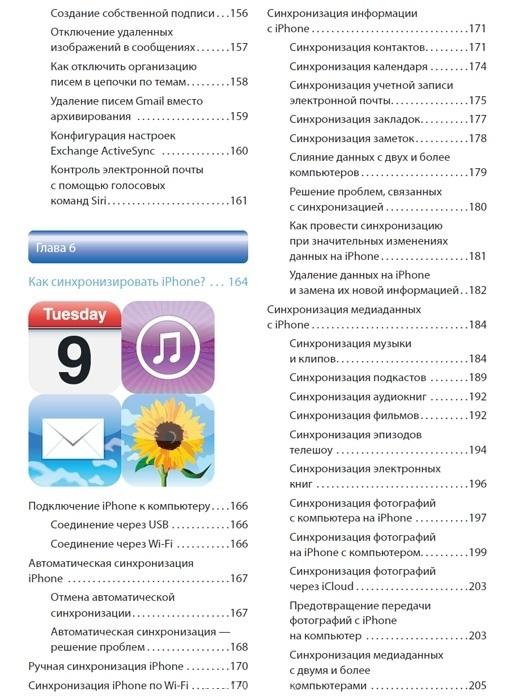iPhone 4S. Исчерпывающее руководство - купити і читати книгу