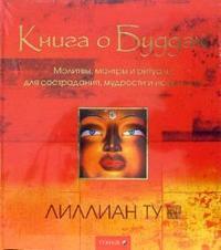 Книга о Буддах - купить и читать книгу