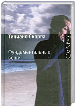 """Купить книгу """"Фундаментальные вещи"""""""