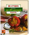 Блюда за 30 минут - купить и читать книгу