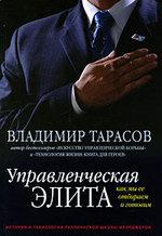 """Купить книгу """"Управленческая элита. Как мы ее отбираем и готовим"""""""