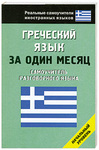 Греческий язык за один месяц. Самоучитель разговорного языка