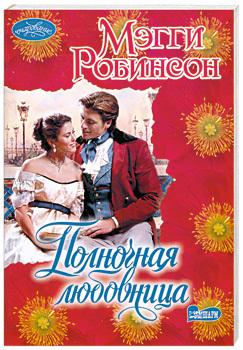 """Купить книгу """"Полночная любовница"""""""
