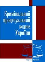 Кримінальний процесуальний кодекс України. Станом на 01.11.2020 р.