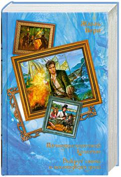 """Купить книгу """"Пятнадцатилетний капитан. Вокруг света в восемьдесят дней"""""""