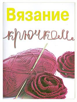 """Купить книгу """"Вязание крючком"""""""