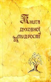 """Купить книгу """"Книга духовної мудрості"""""""