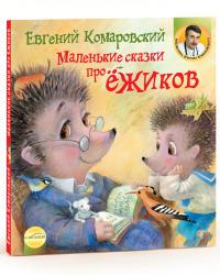 """Купить книгу """"Маленькие сказки про ежиков"""""""