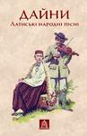 Дайни: Латиські народні пісні - купить и читать книгу