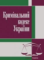 Кримінальний кодекс України. Станом на 01.11.2020 р.