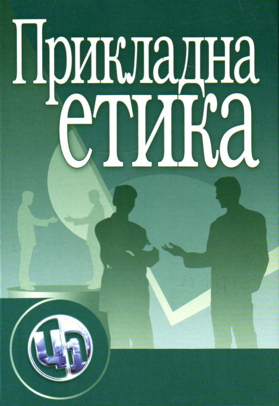 """Купить книгу """"Прикладна етика. Навчальний посібник"""""""