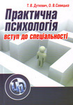 Практична психологія: вступ до спеціальності. 2-ге видання. Навчальний посібник - купить и читать книгу