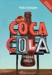 Coca Cola. Грязная правда
