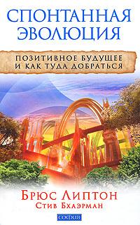 """Купить книгу """"Спонтанная эволюция. Позитивное будущее и как туда добраться"""""""