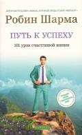"""Купить книгу """"Путь к успеху. 101 урок счастливой жизни"""""""