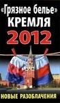 """""""Грязное белье"""" Кремля 2012. Новые разоблачения"""
