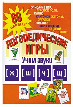 """Купить книгу """"Логопедические игры. Учим звуки [ж], [ш], [ч], [щ]"""""""