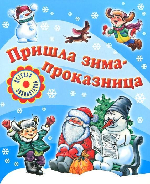 """Купить книгу """"Пришла зима-проказница"""""""