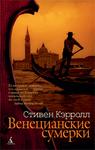 Венецианские сумерки