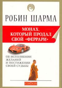 """Купить книгу """"Монах, который продал свой 'Феррари'"""""""