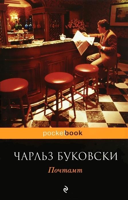 """Купить книгу """"Почтамт"""""""