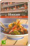 Нихао. Блюда китайской кухни - купить и читать книгу