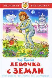 """Купить книгу """"Девочка с Земли"""""""