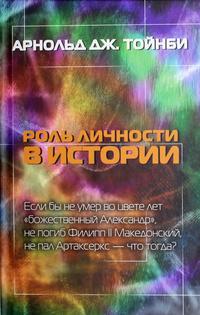 """Купить книгу """"Роль личности в истории"""""""