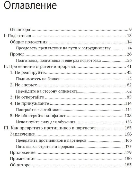 """Купить книгу """"Как преодолеть НЕТ. Переговоры в трудных ситуациях"""""""